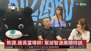"""20:05 北市跨年""""狂放電"""" 爐石戰記PK邰智源 ( 2018-12-30 )"""