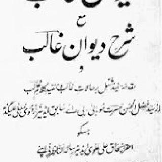 AudioPoema: 'Na Tha Kuch To Khuda Tha' de Mirza Ghalib.