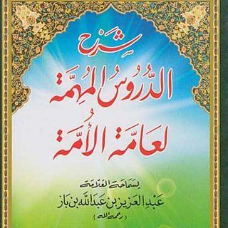 02 الدروس المهمةالدرس الثاني_ Abu hafs oumar faqih