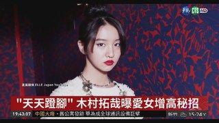 """20:14 """"天天蹬腳"""" 木村拓哉曝愛女增高秘招 ( 2019-01-28 )"""