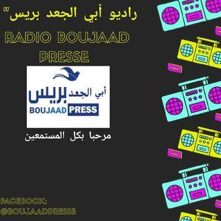 بث مباشر من قناة راديو أبي الجعد بريس