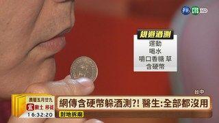 17:16 【台語新聞】網傳含硬幣躲酒測?! 醫生:全部都沒用 ( 2019-07-01 )