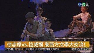 """14:19 """"徐志摩的昇華之夜"""" 12/18台中登場 ( 2018-12-15 )"""