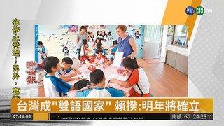 """09:13 台灣成""""雙語國家"""" 賴揆:明年將確立 ( 2018-08-27 )"""