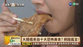 17:15 【台語新聞】大腸癌來自十大恐怖美食? 網路謠言! ( 2019-06-27 )