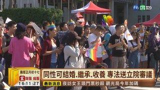17:06 【台語新聞】政院通過! 同性準用民法規定結婚 ( 2019-02-21 )