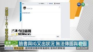 09:07 臉書與IG又出狀況 無法傳圖與看圖 ( 2019-07-04 )