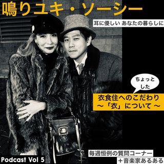 鳴りユキ・ソーシー  Vol 5