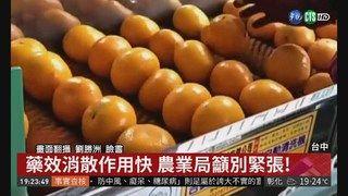 20:24 柑橘泡藥保存影片瘋傳 農業局澄清 ( 2019-02-21 )