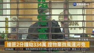 09:48 搶銀行334萬 六福皇宮主廚收押 ( 2018-12-31 )