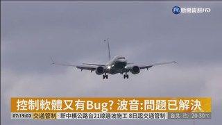 14:37 客機連2起空難 波音737MAX減產2成 ( 2019-04-07 )
