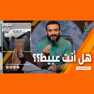 عبدالله الشريف  حلقة 16  هل أنت عبيط؟  الموسم الرابع