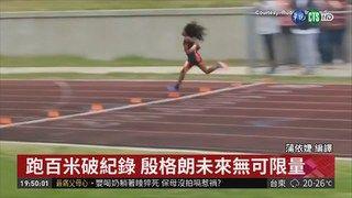 20:13 13秒48跑完百米 美國7歲童破紀錄 ( 2019-02-15 )