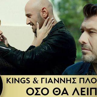 KINGS & Γιάννης Πλούταρχος - Όσο Θα Λείπεις - Oso Tha Leipeis - Official Music Video