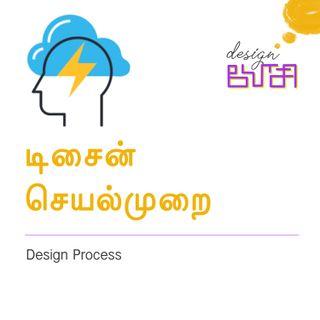 டிசைன் செயல்முறை | Design Process