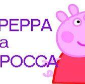 Peppa A Puoicca