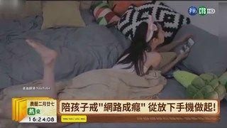 17:11 【台語新聞】網路成癮日趨嚴重 重症童須住院戒斷 ( 2019-04-02 )