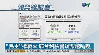 """13:51 蔡英文槓郭台銘 隔空交戰論""""民主"""" ( 2019-04-21 )"""