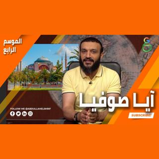 عبدالله الشريف  حلقة 8  آيا صوفيا  الموسم الرابع