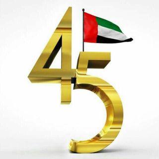 اليوم الوطني الإماراتي 45/إماراتي وللأبد-علي بن محيل