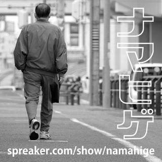 20181104 ナマヒゲ【 SIDE-B 】