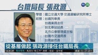 13:06 從基層做起 張政源接任台鐵局長 ( 2018-11-09 )