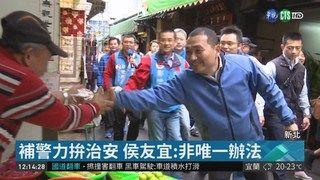 14:03 蘇貞昌陪掃街 再對特種行業喊話 ( 2019-03-10 )