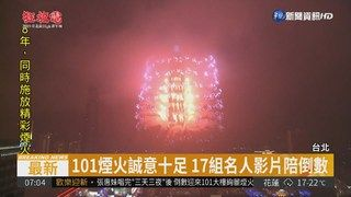 14:45 6分鐘秀9大主題 101煙火絢爛繽紛 ( 2019-01-01 )