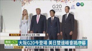 12:34 大阪G20今登場 美日雙邊峰會揭序幕 ( 2019-06-28 )