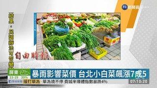09:23 暴雨影響菜價 台北小白菜飆漲7成5 ( 2019-05-22 )