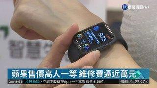 21:15 Apple Watch 4變大了! 偵測跌倒搶攻銀髮族 ( 2018-11-09 )