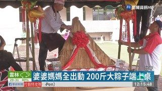14:26 迎端午! 上百人挑戰包200斤大肉粽 ( 2019-06-01 )