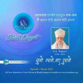 Shahenshah Hardev Satguru Dhan Dhan Mein Sharan Teri Sharan Teri Sharan -Gurbax Singh Rajkavi Ji's, Suno Tarane Naye Purane: Bhakti Sangeet