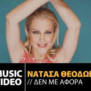 Νατάσα Θεοδωρίδου - Δεν Με Αφορά - Natasa Theodoridou - Den Me Afora (Official Music Video HD)