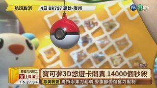 16:51 【台語新聞】寶可夢3D悠遊卡開賣 14000個秒殺 ( 2019-07-04 )