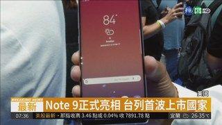09:43 三星最新旗艦機Note 9 在紐約亮相! ( 2018-08-10 )
