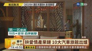 16:57 【台語新聞】高雄拚愛情產業鏈 10大汽旅出爐 ( 2019-02-13 )