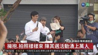 19:52 陳其邁選後人氣旺 粉絲爭相拍照5小時 ( 2018-12-09 )