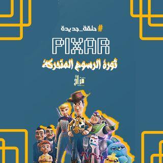 pixar .. ثورة الرسوم المتحركة