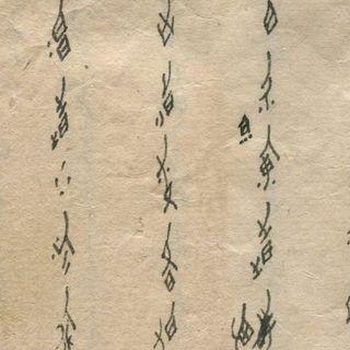 S03E38 - Il Nüshu, la scrittura che diede la voce alle donne