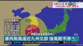 13:16 康芮颱風逼近九州 長崎逾萬戶停電 ( 2018-10-06 )