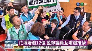 20:51 花博賠逾12億 藍綠議員互嗆爆推擠 ( 2019-04-24 )