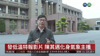 20:29 客串報氣象! 暖男陳其邁籲抗寒保暖 ( 2019-01-23 )