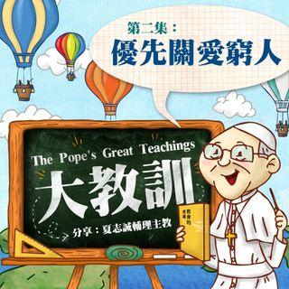 【大教訓 The Pope's Great Teachings】:第二集 「優先關愛窮人」