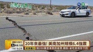 17:48 【台語新聞】20年來最強! 美南加州規模6.4強震 ( 2019-07-05 )