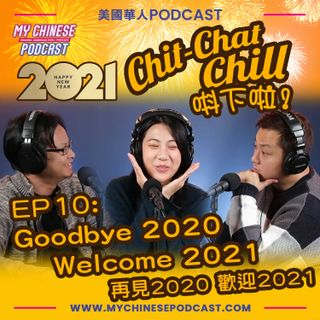 EP10: Goodbye 2020, Welcome 2021 | 再見2020 歡迎2021