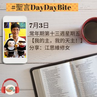03/07/2020 聖言DayDayBite - 江思維修女分享