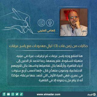 حكايات من زمن فات (3)   ليالٍ معدودات مع ياسر عرفات   مقال للكاتب إلهامي المليجي
