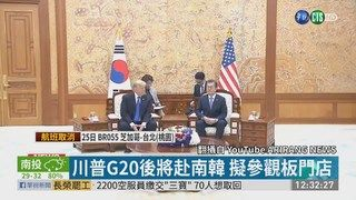 12:46 G20週五登場 川普連趕8場雙邊峰會 ( 2019-06-25 )