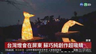 19:59 台灣燈會在屏東 蘇巧純創作超吸睛 ( 2019-02-16 )